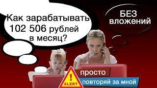 Как зарабатывать 102 506 рублей в месяц? Просто повторяй за мной.