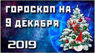 ГОРОСКОП НА 9 ДЕКАБРЯ 2019 ГОДА / ЛУЧШИЙ ГОРОСКОП / ГОРОСКОП НА СЕГОДНЯ / 09.12.2019