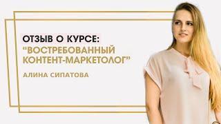 """Алина Сипатова отзыв о курсе """"Востребованный контент-маркетолог"""" Ольги Жгенти"""