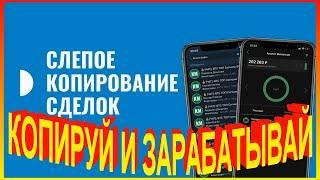 Копируй и Зарабатывай. Ruslan Kashaev