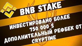 BNBStake - развитие проекта, акция от CrypTime. Всем девушкам