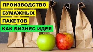 Производство бумажных пакетов как бизнес идея