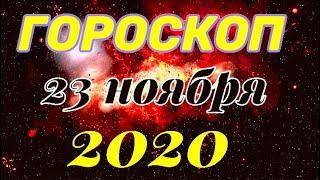 Гороскоп на завтра 23 ноября 2020 года для всех знаков зодиака. Гороскоп на сегодня 23 ноября.