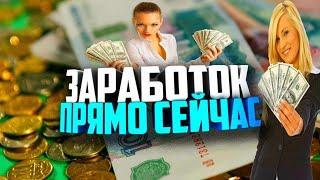 (NEW) ПИРАМИДА ЗАРАБОТКА | БЕСПРОИГРЫШНАЯ ЛОТЕРЕЯ,НЕ ЛОХОТРОН! | 100% В ПЛЮСЕ