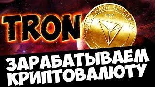 Заработок без вложений Криптовалюта TRON (TRX) бесплатно free-tron.com