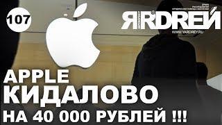 APPLE  -  КИДАЛОВО на 40 000 рублей !!!
