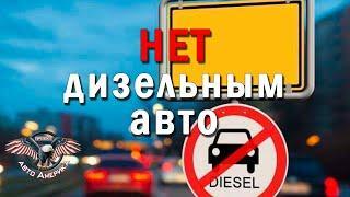 ⛔️ НЕТ дизельным АВТО! ЗАПРЕЩЕНЫ во Львове. [Проект авто Америка | Авто из США 2020]