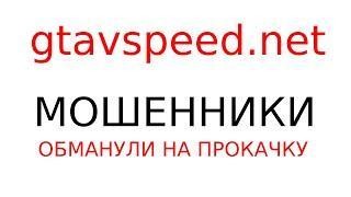 gtavspeed.net - ЭТО РАЗВОД КИНУЛИ НА ДЕНЬГИ. gtavspeed.net ОТЗЫВЫ