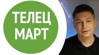 Телец март 2021 - Подробный гороскоп на март 2021  Душевный гороскоп Павел Чудинов