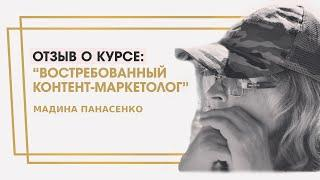 """Панасенко Мадина отзыв о курсе """"Востребованный контент-маркетолог"""" Ольги Жгенти"""