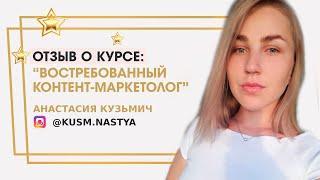 """Кузьмич Анастасия отзыв о курсе """"Востребованный контент-маркетолог"""" Ольги Жгенти"""