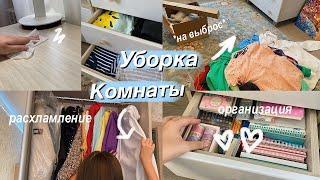 ЛЕТНЯЯ УБОРКА и Расхламление Комнаты // Мотивация на Уборку