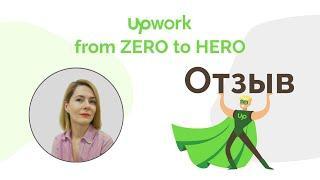Отзыв о курсе UpWork. from ZERO to HERO - Ольга