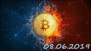 Курс криптовалют BTC, ETH, LTC, ATOM, HT, BNB 08.06.2019