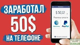 Денежный мобильник - как заработать на смартфоне 1500р в день!