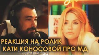 """Реакция на ролик. Катя Конасова, """"Обе***не, мне, не понять"""". Главные моменты ролика."""