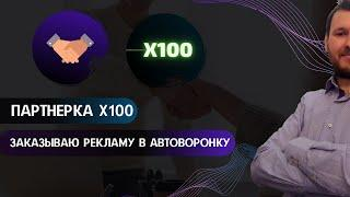 Партнерская программа x100 | Партнерка X100