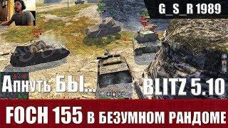 WoT Blitz - Топовая ПТ-САУ Франции Foch 155. Что с ней не так - World of Tanks Blitz (WoTB)
