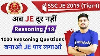 7:00 PM - SSC JE 2019 (Tier-I) | Reasoning by Hitesh Sir | 1000 Reasoning Questions Session (Day#18)