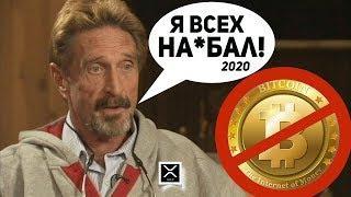 John McAfee ВСЕХ РАЗВЕЛ! Не Ждите Биткоин по 1 Миллион Долларов! Кризис 2020 Прогноз