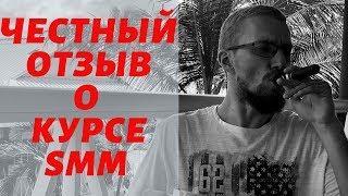 Матвей Северянин честный отзыв о курсе SMM. Матвей Северянин. SMM менеджер