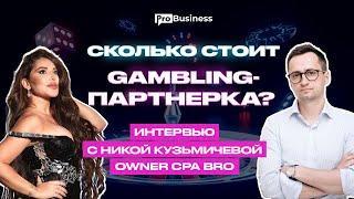 Ника Кузьмичева — от помощника PR до owner-а партнерки CPA BRO   ProBusiness #2