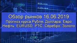 Обзор рынков 15.06.19 Прогноз курса рубля, евро, доллара. Нефть, РТС, Серебро, EURUSD