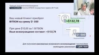Партнерская программа Affiliate сервиса Bit Trade 03.11.2020