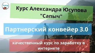 Александр Юсупов Партнерский конвейер 3 0