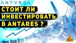 СТОИТ ЛИ СЕЙЧАС ИНВЕСТИРОВАТЬ В ANTARES.TRADE? ОТЗЫВ ОБ Antares Trade #Antarestrade