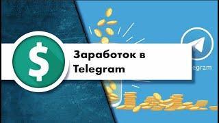Честный обзор курса Бизнес в Телеграм с нуля - Лучший заработок телеграм 2021