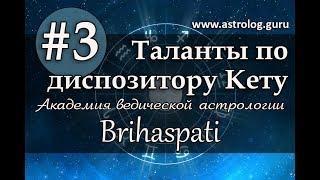 03 #3 Таланты по диспозитору Кету