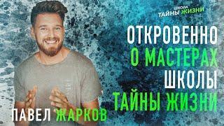 ОТКРОВЕННО О МАСТЕРАХ ШКОЛЫ ТАЙНЫ ЖИЗНИ - Павел Жарков