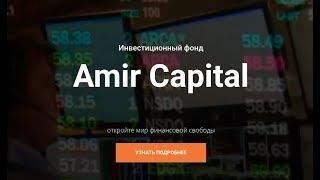 Amir Capital -  Обзор и Регистрация