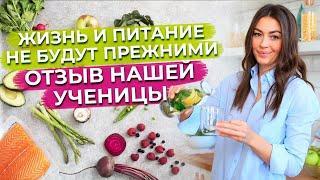 Как изменить жизнь за счет правильного питания? / Отзыв о программе здорового питания Ксении Чёрной