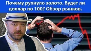 Почему рухнуло золото. Будет ли доллар по 100. Прогноз курса доллара рубля евро ртс нефть на 2020
