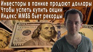 Фондовый рынок России и новый обвал доллара прогноз курса доллара евро рубля валюты на июль 2019