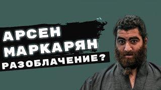 Арсен Маркарян - Разоблачение ?