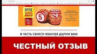Русское Лото - выиграл 128 000 рублей - Лохотрон