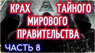 Крах тайного мирового правительства (на русском)   The Fall of the Cabal Russian   Часть 8