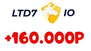+160.000 РУБЛЕЙ ЗА 22 ДНЯ В LTD7.IO | ОБЗОР LTD7.IO | https://ltd7.io отзыв #LTD7#ЛТД7#LTD7IO