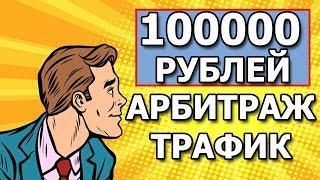 СХЕМА ЗАРАБОТКА на арбитраже трафика 100000 рублей в месяц слив курса