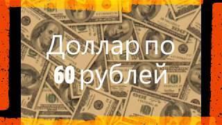 Прогноз курса доллара на 16.-20.12.2019 Обзор рынка нефти, золота.