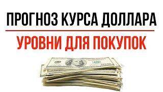 По какому курсу покупать доллары. Прогноз курса доллара на декабрь 2020. Доллар рубль курс рубля