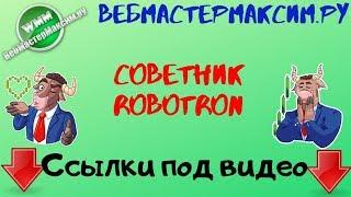Советник Robotron. Со 100 долларов до 24 000 за 4 месяца!