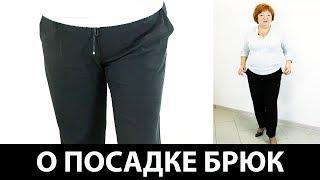 Лекция о посадке брюк на фигуру. Обзор брендовых брюк Макс Мара. Какие заломы на брюках допустимы?