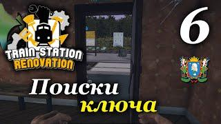 Train Station Renovation ► Поиски ключа #6