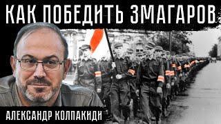 КАК ПОБЕДИТЬ ЗМАГАРОВ #АлександрКолпакиди
