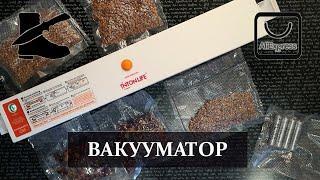 Вакууматор для упаковки продуктов... и не только: с АлиЭкспресс за 1000 руб!