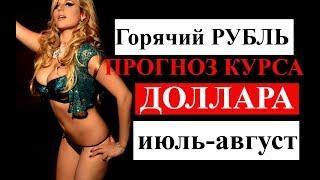 Прогноз курса доллара на июль-август. Горячий рубль. Обучение трейдингу и инвестициям